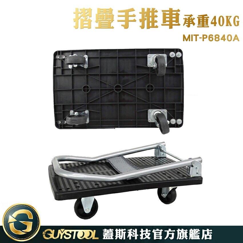 輕便小拖車 手推平板車 摺疊小拖車 平板車 便攜 MIT-P6840A 搬運手推車 摺疊推車
