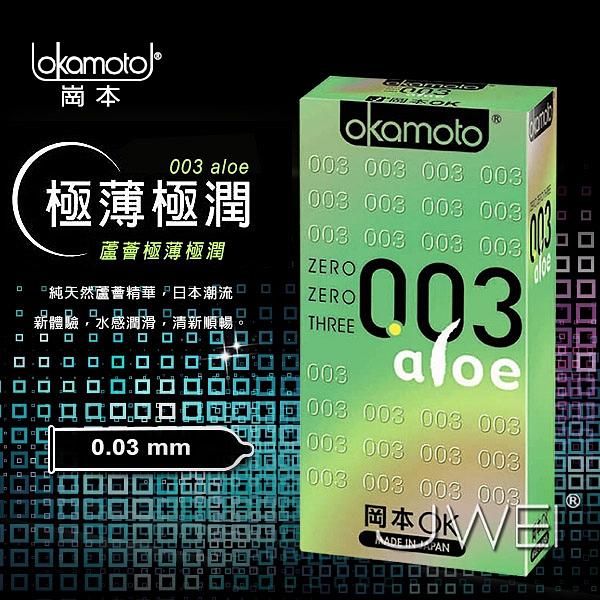 969精品~日本okamoto岡本.003 aloe蘆薈精華 極薄極潤保險套(6片裝)