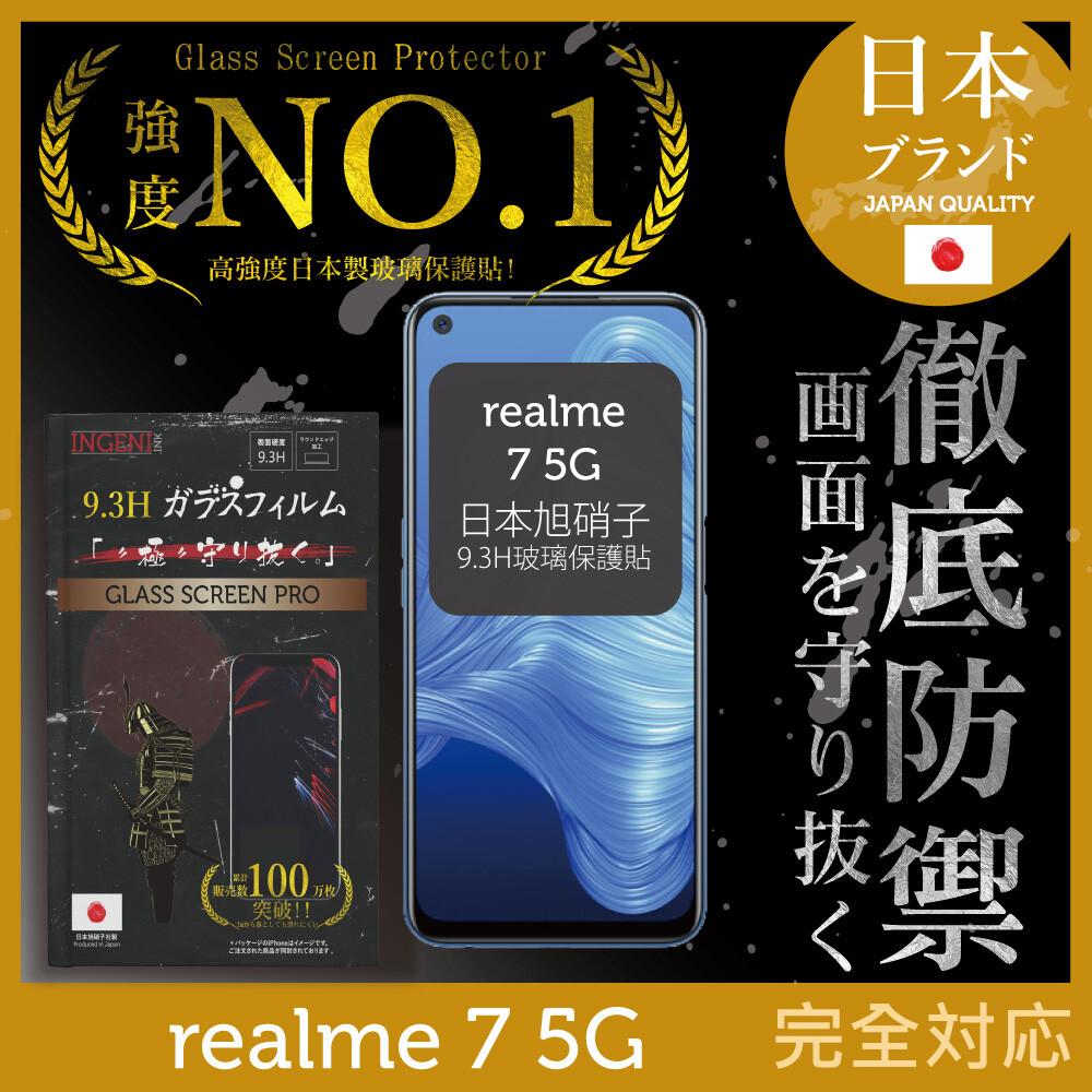 ingeni徹底防禦日本旭硝子玻璃保護貼 (全滿版 黑邊) 適用 realme 7 5g