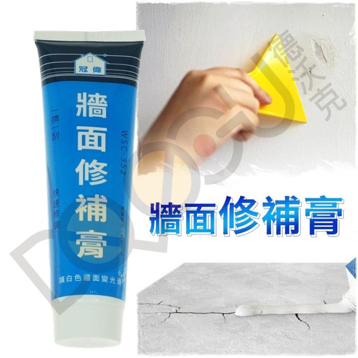 塗牆膏 牆面修補膏/170g 補牆膏 補土膏 批土 壁面修補膏 牆壁修補 BS