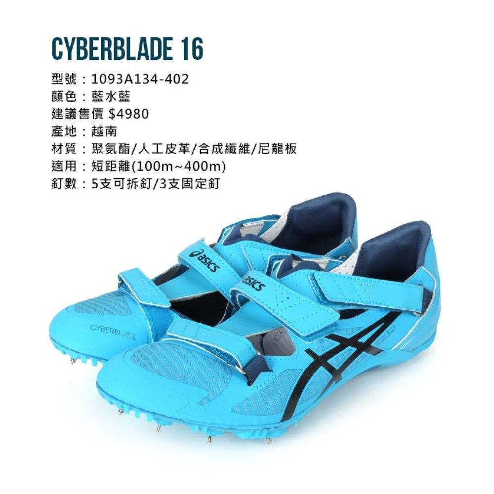 ASICS CYBERBLADE 16 男女田徑釘鞋(短距離)(免運 亞瑟士「1093A134-402」≡排汗專家≡