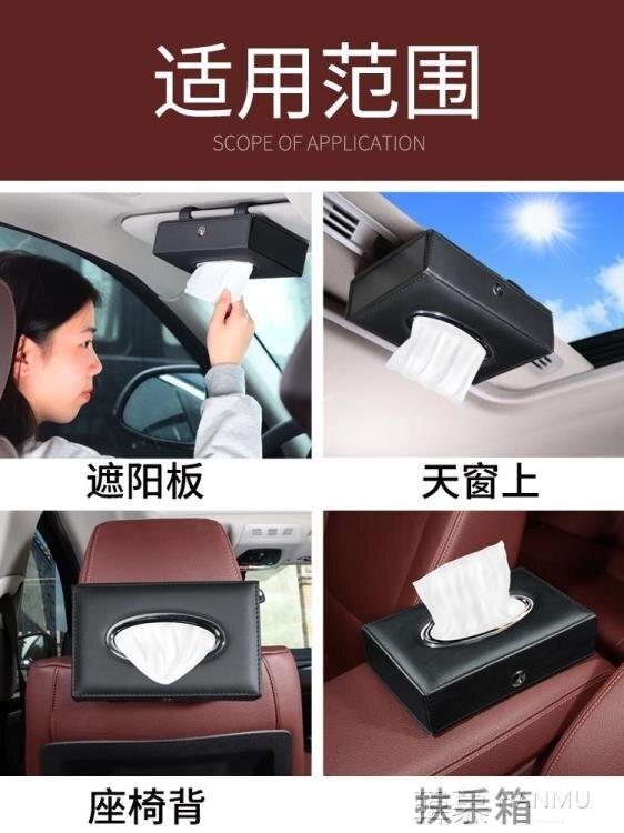 車載紙巾盒車掛式多功能遮陽板車用汽車椅背吸頂式車內抽紙套創意