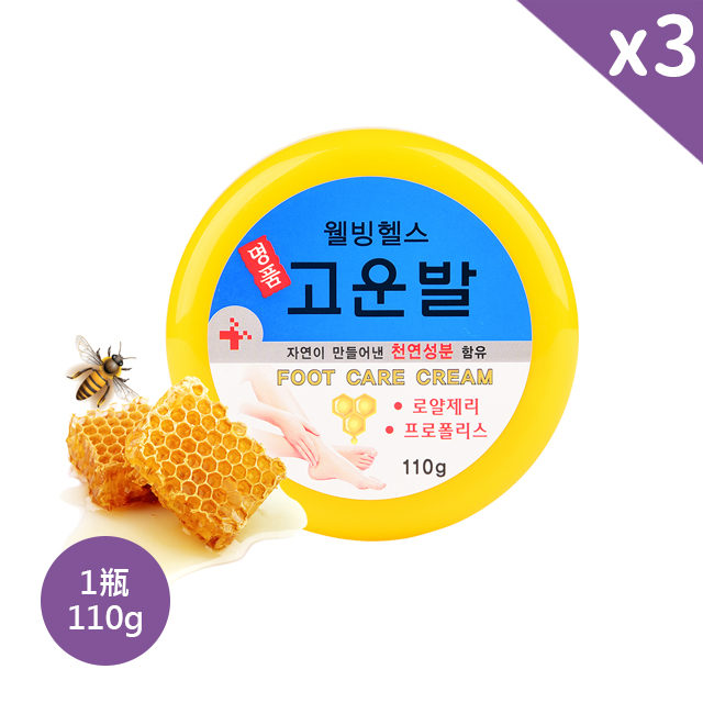 威必健 蜂王膠極潤修復護腳霜 (3罐入)