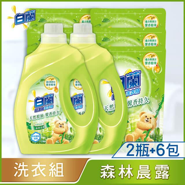白蘭 含熊寶貝馨香精華洗衣精限定2+6件組-森林晨露(2.5kgX2+1.6kgX6)