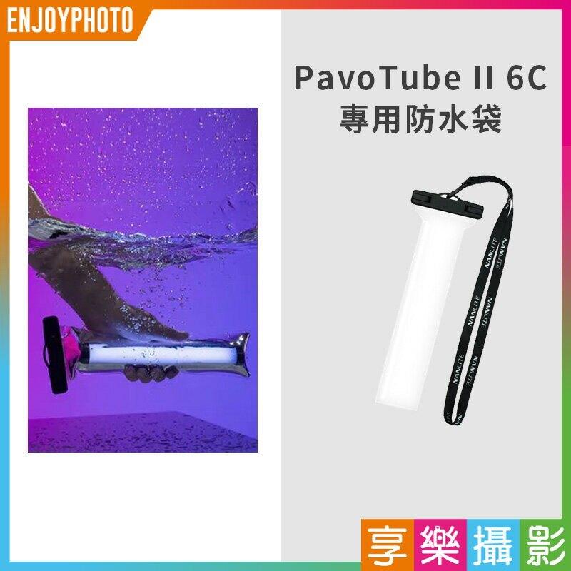 [享樂攝影]南冠/南光 PavoTube II 6C 專用防水袋