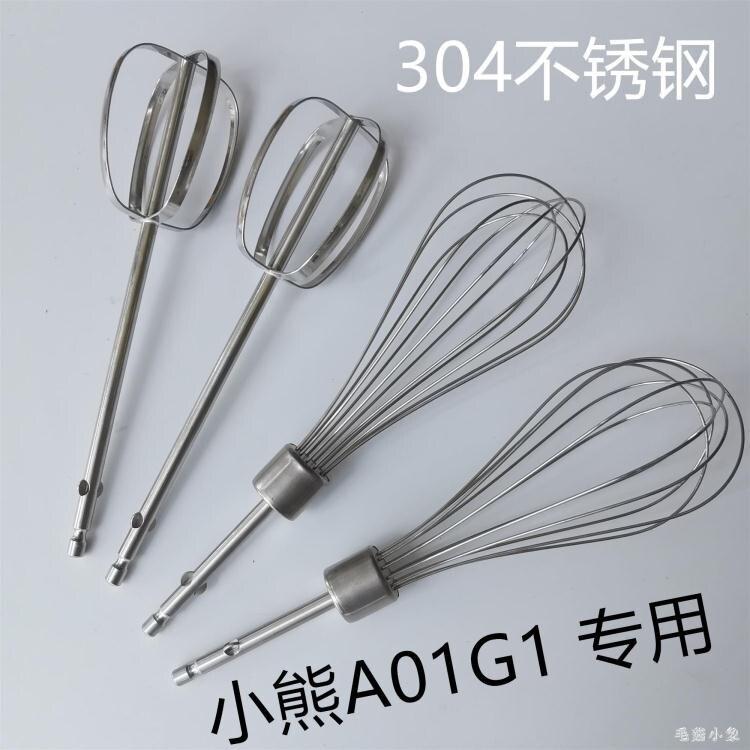 打蛋器配件電動打蛋器ddq一a01g1 卡士1501 不銹鋼配件 打蛋棒 蛋清棒 LR22748 全網低價
