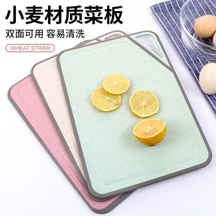 砧板 拜格菜板砧板小麥秸稈菜板塑料大號正方形切菜板占板案板輔食菜板 全網低價