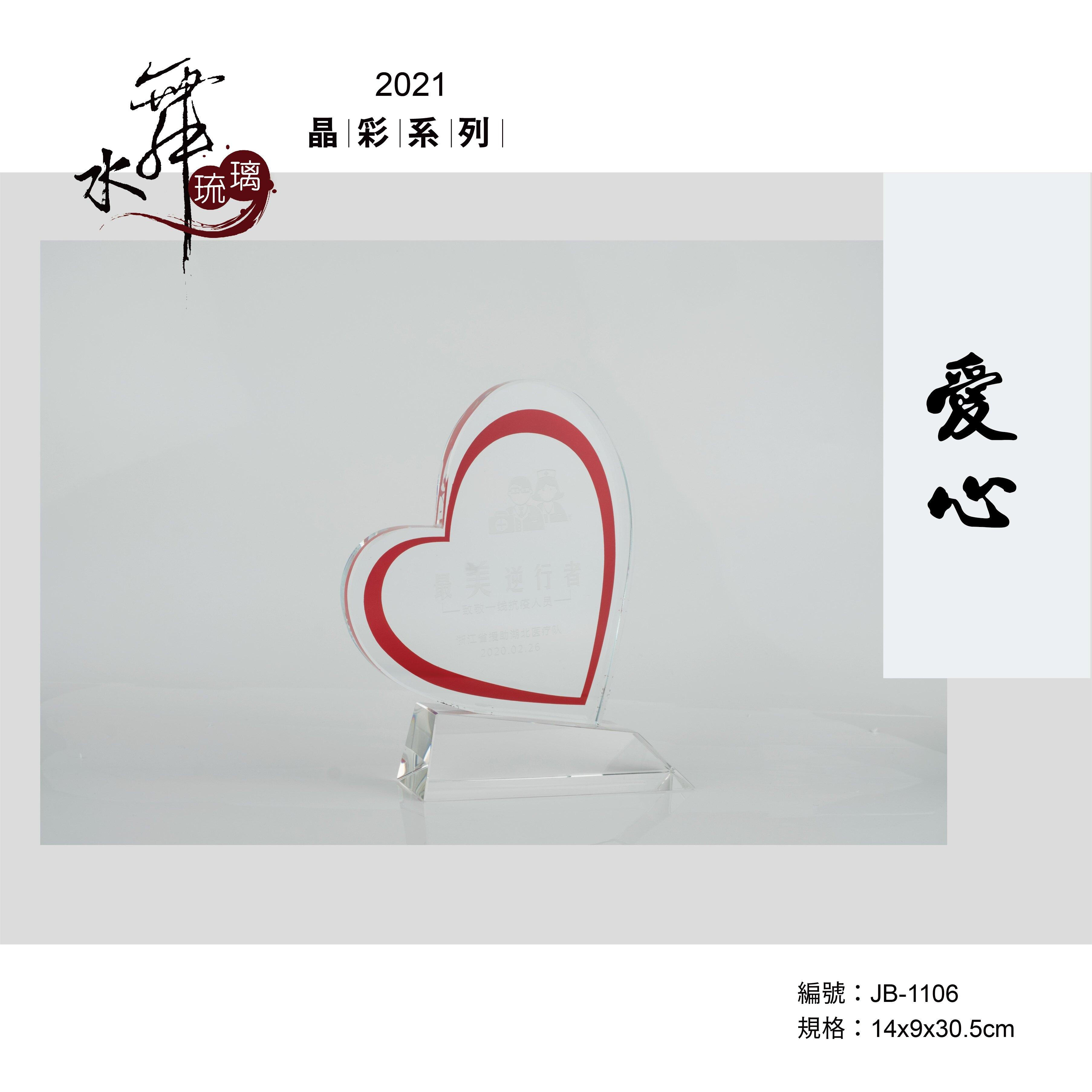 水舞晶彩獎座-愛心-JC-1094