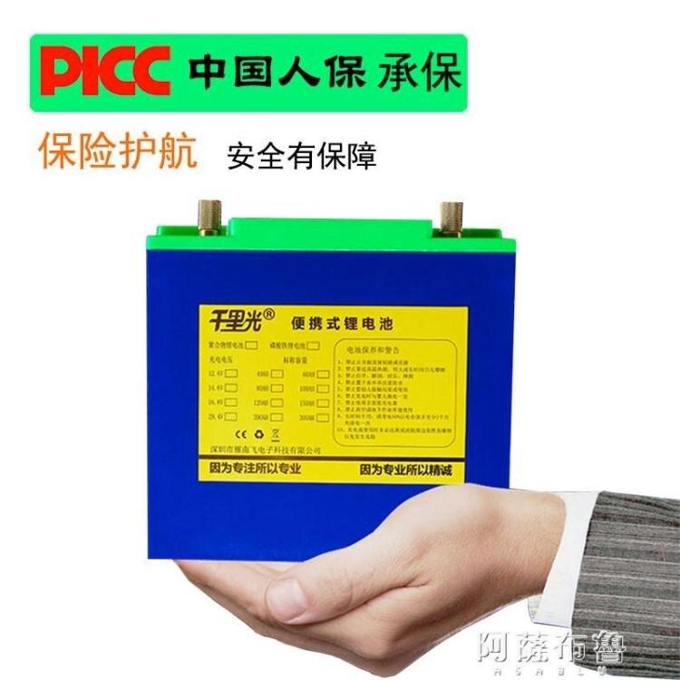 大容量鋰電池 鋰電池超輕12v戶外大容正品理電瓶聚合物大容量大功率電瓶小體積 【簡約家】