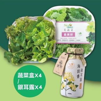 綜合美蔬菜銀耳露組(4盒美蔬菜+4瓶銀耳露)