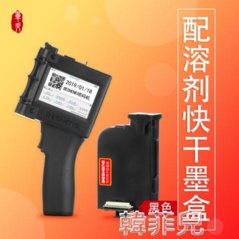 噴碼機 畢升手持噴碼機打印打碼器編號數字標價機打價格標簽機改生產日期 MKS韓菲兒