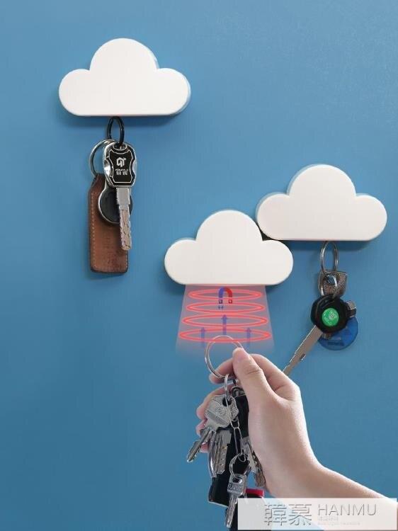 磁鐵吸鑰匙收納神器掛鉤匙的云朵吸鐵黏鉤可愛創意壁掛式牆上門後