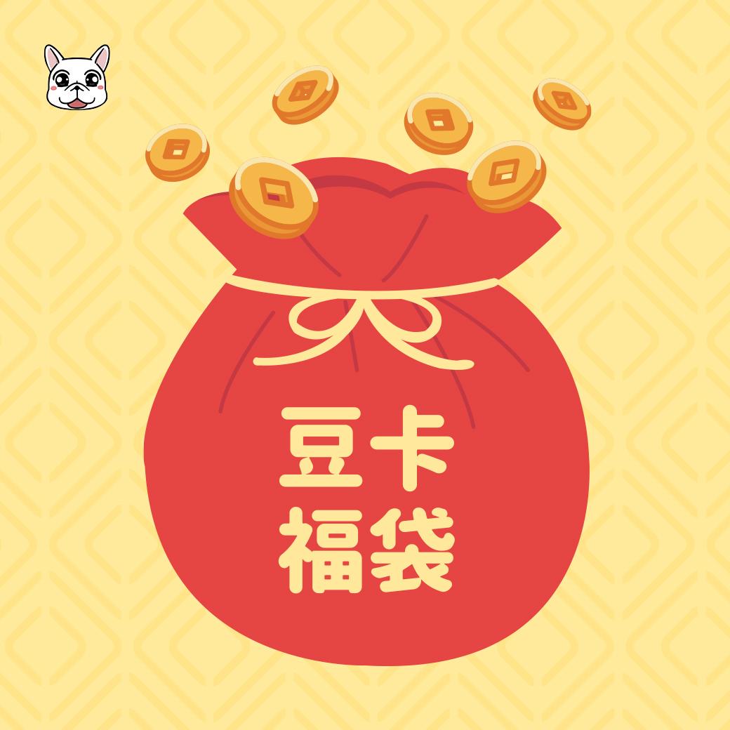 豆卡頻道福袋_M號