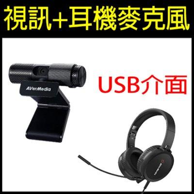 【光華佳佳】圓剛 BO317 個人視訊協作組合 (PW313+AH313) 視訊鏡頭 耳機麥克風 電腦筆電 USB