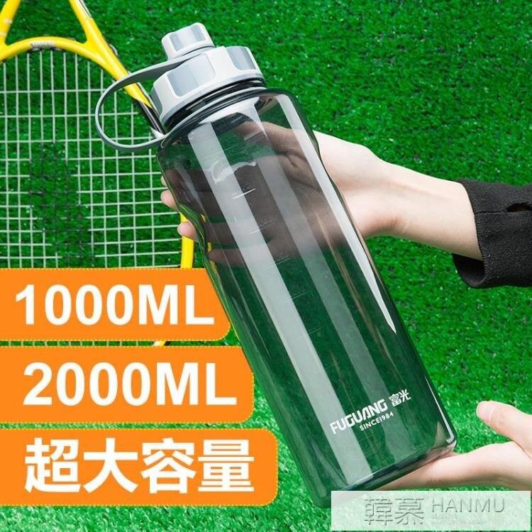 水杯 超大容量塑料水杯子男便攜水瓶太空杯戶外運動夏天水壺2000ML