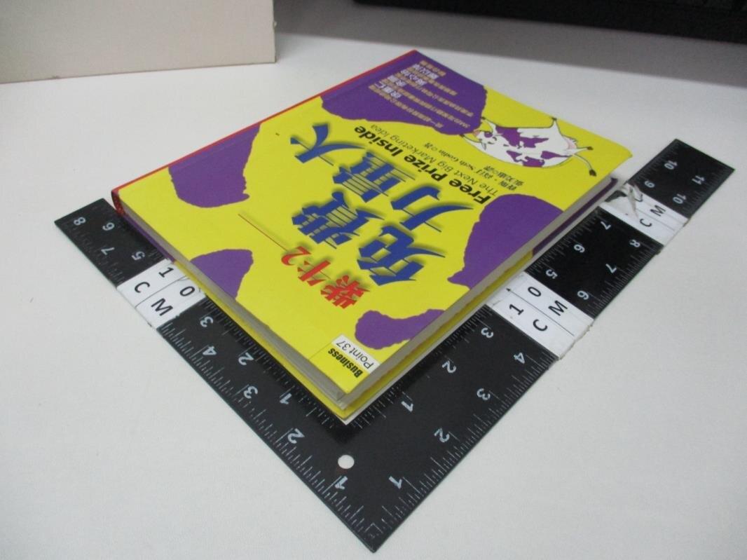 【書寶二手書T1/行銷_HZC】紫牛2:免費力量大_賽斯.高汀