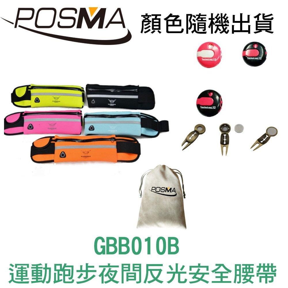 POSMA 多功能運動跑步腰帶 腰包 3入套組 顏色隨機出貨 GBB010B