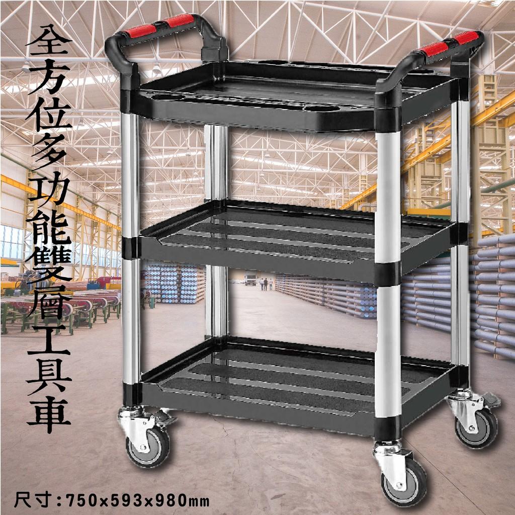 【專業工具車】KT808FB1 全方位多功能三層工具車 黑色 手推車 移動車 三層收納車 儲物架 活動車 工作推車