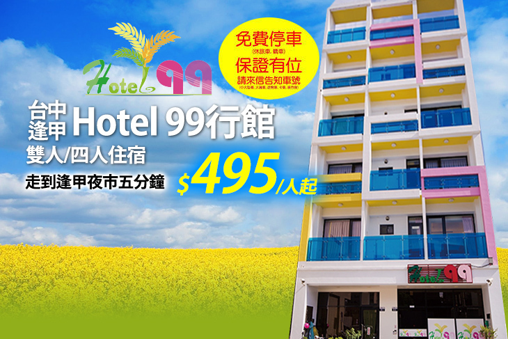 【台中,逢甲】台中逢甲-Hotel 99行館 #GOMAJI吃喝玩樂券#電子票券#飯店商旅
