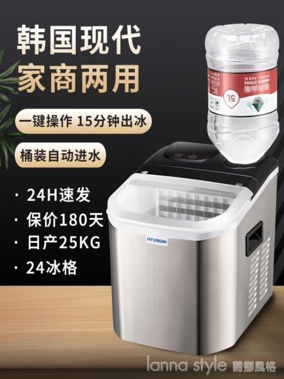 韓國現代制冰機商用奶茶店冰塊制作機家用小型迷你酒吧方冰造冰機 全網低價