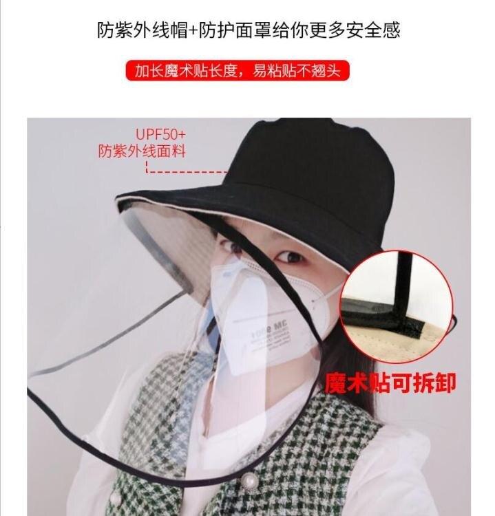 夯貨折扣!漁夫帽韓版潮帶面罩防護帽子女防塵防曬遮臉戶外隔離防