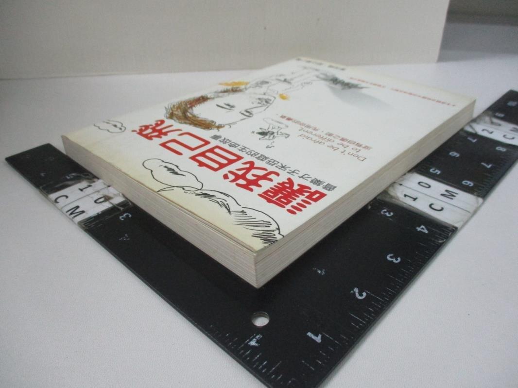 【書寶二手書T1/傳記_H1N】讓我自己飛: 音樂才子宋岳庭的生命故事_李花崗