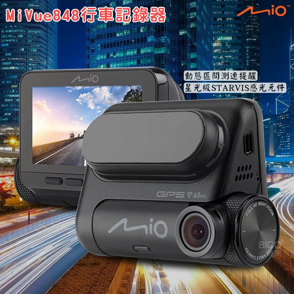 【現貨供應】Mio MiVue 848 行車記錄器 GPS WIFI 高速星光夜視 區間測速 行車錄影器 支援後鏡頭