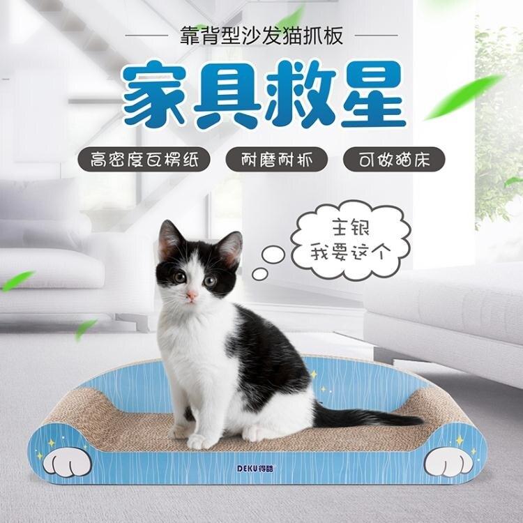 夯貨折扣!貓爪板貓抓板貓板磨爪器耐磨瓦楞紙護沙發磨抓板貓咪用