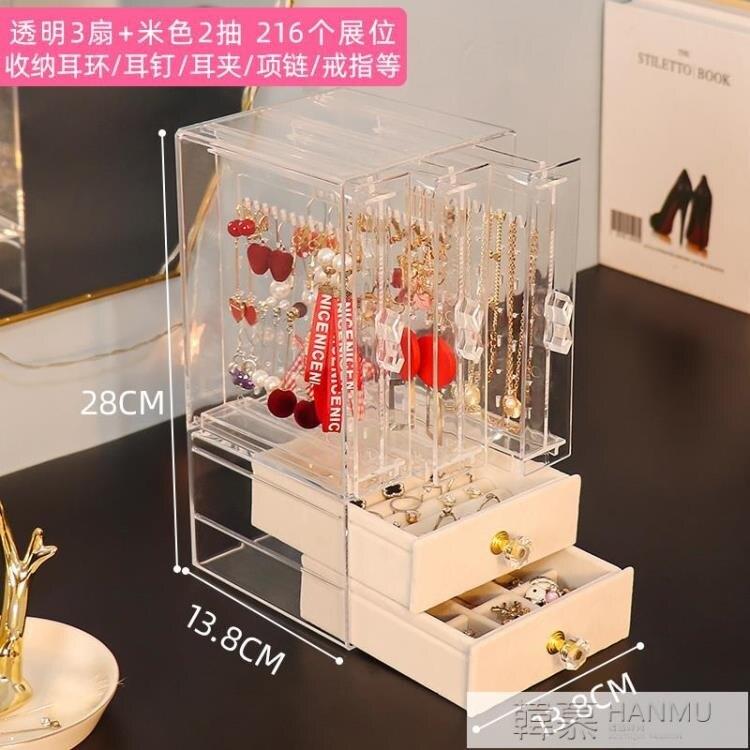 首飾收納盒大容量耳環盒子項錬耳釘掛架展示架戒指手飾品透明防塵