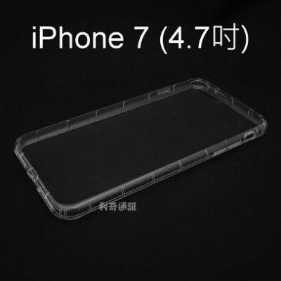 氣墊空壓透明軟殼 iPhone SE (2020) / iPhone 7 / 8 (4.7吋)