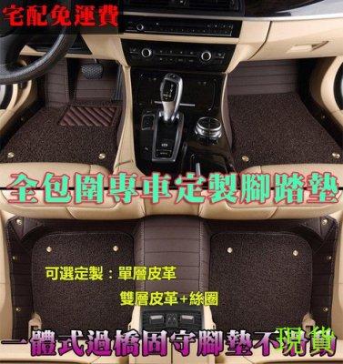 專車定製全包腳踏墊Jaguar捷豹F-Type Sovereign X-Type XE XJ XJ6 F-Pace汽車踏墊 腳墊 後車廂墊