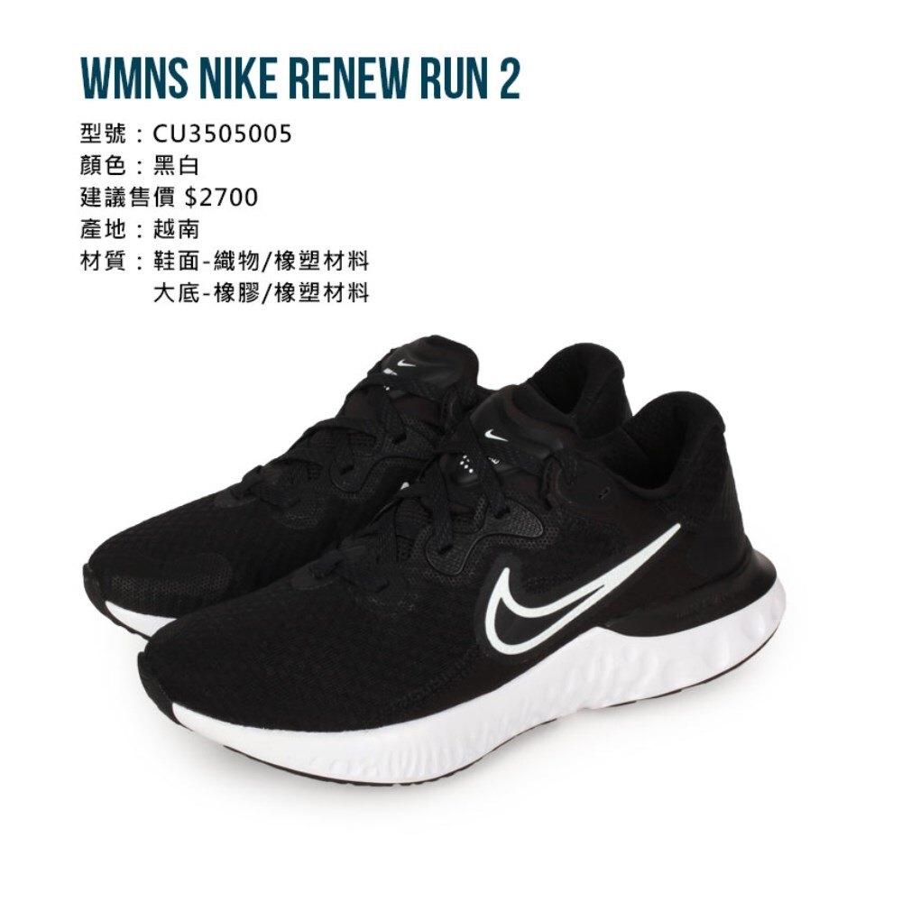 NIKE WMNS  RENEW RUN 2 女休閒慢跑鞋(免運 路跑 避震「CU3505005」≡排汗專家≡