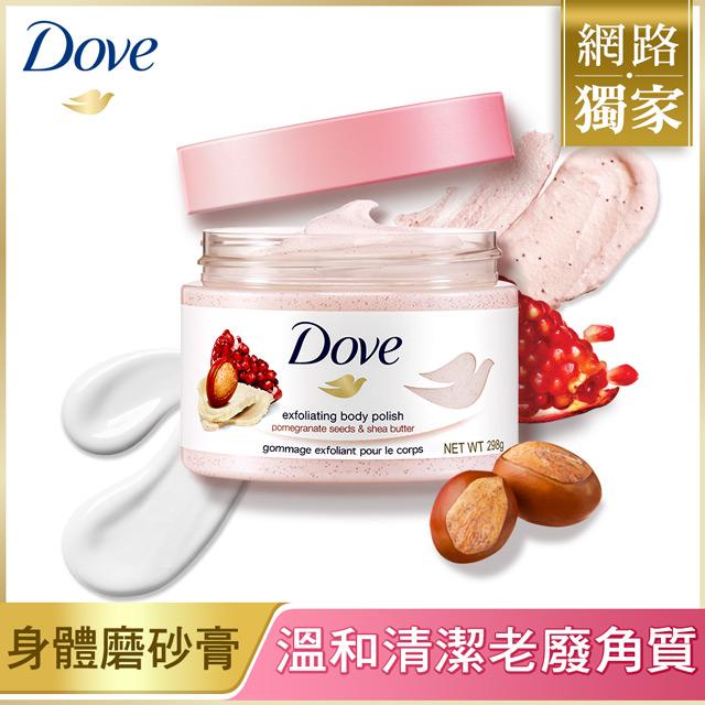 Dove多芬 去角質身體磨砂膏-紅石榴籽與乳木果油298g