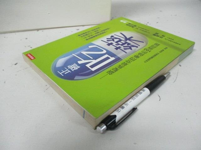 【書寶二手書T1/醫療_DNT】正確吃藥-銀髮族最常問藥師的100個問題_2011年
