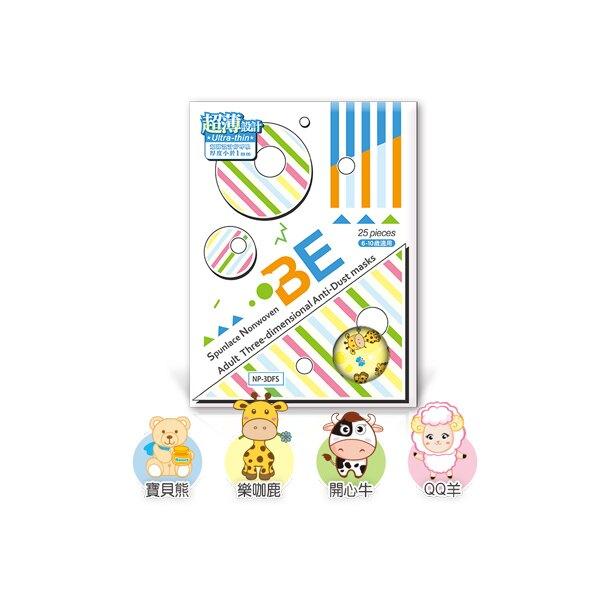 【愛挖寶】藍鷹牌 NP-3DFSJ*3 台灣製 立體型6-10歲兒童防塵口罩 四層式水針布 25片*3盒