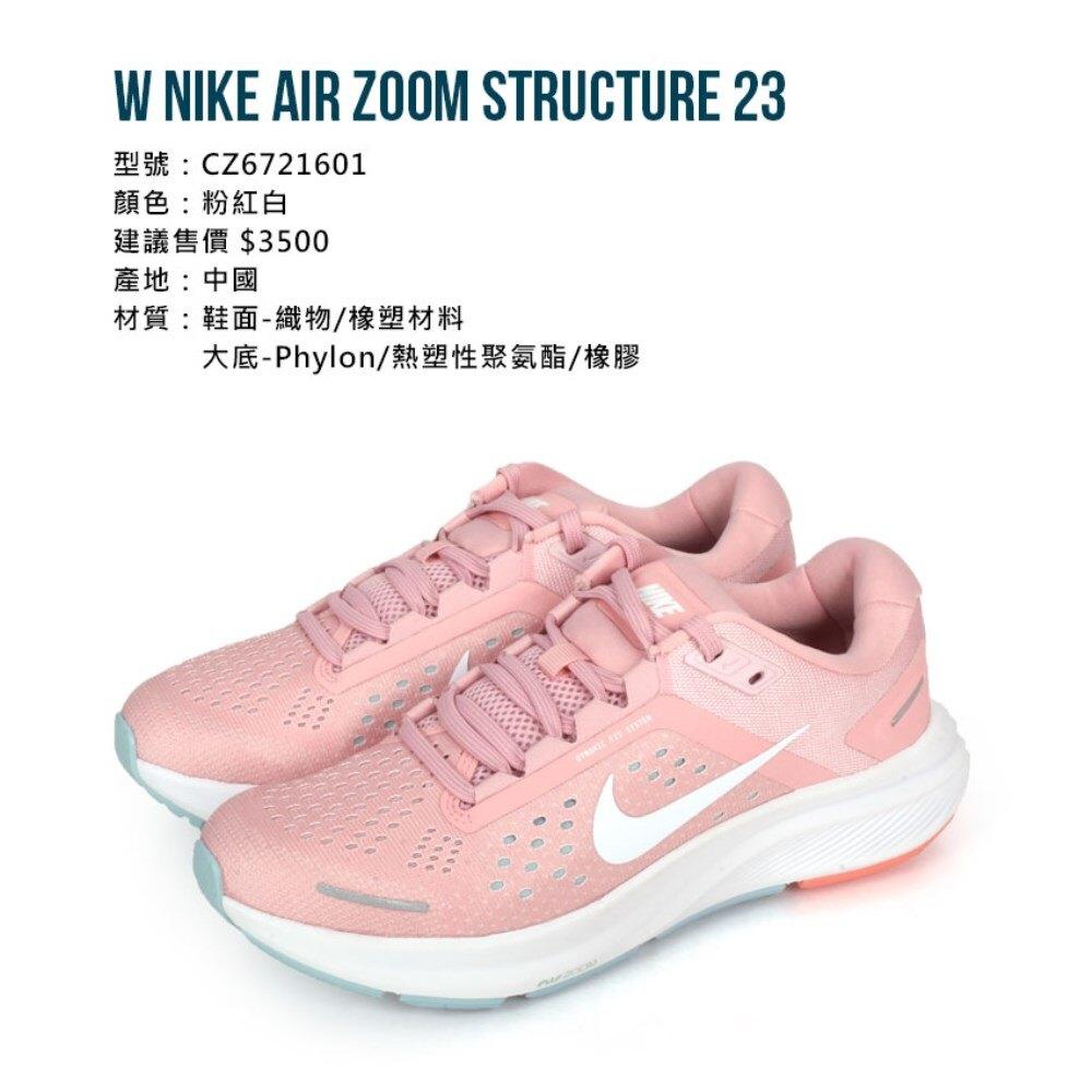 NIKE W AIR ZOOM STRUCTURE 23 女休閒慢跑鞋(免運 路跑「CZ6721601」≡排汗專家≡