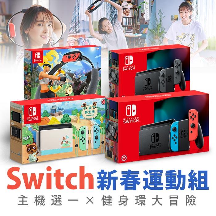 【NS】Nintendo Switch主機健身環組合(電力加強版台灣公司貨)-購買前請參考銷售重點欄