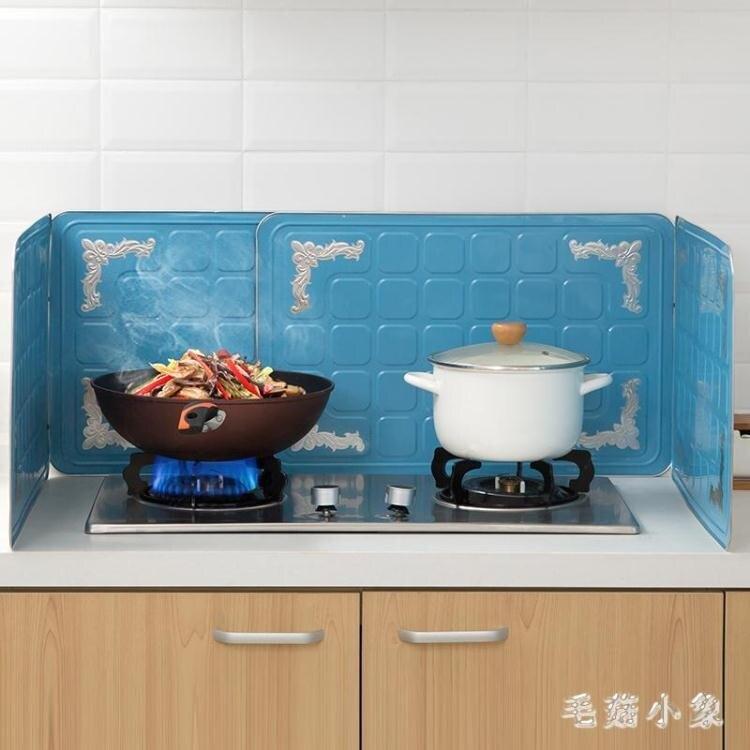 廚房創意擋油板 灶臺防油濺加厚隔熱版 家用炒菜鋁箔隔油擋板 CJ4530 全網低價