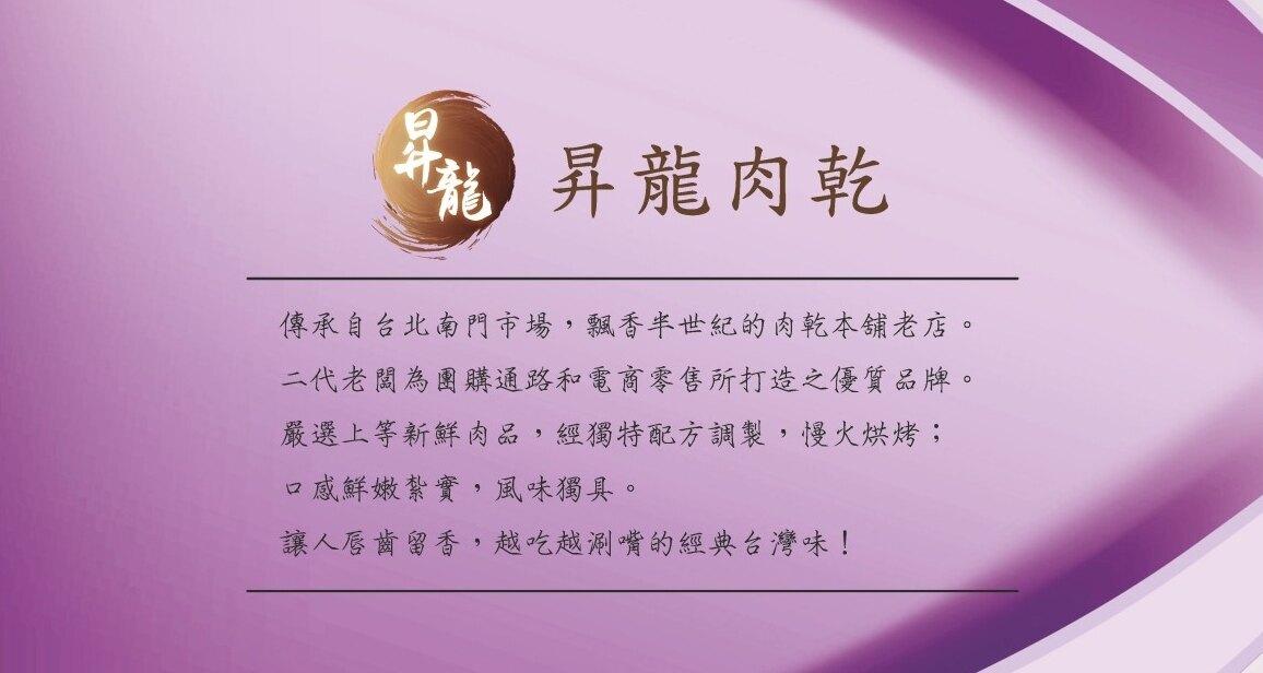 【昇龍肉乾】堅果果乾禮盒 純手工南棗核桃糕160g/綜合堅果115g/椰棗核桃95g