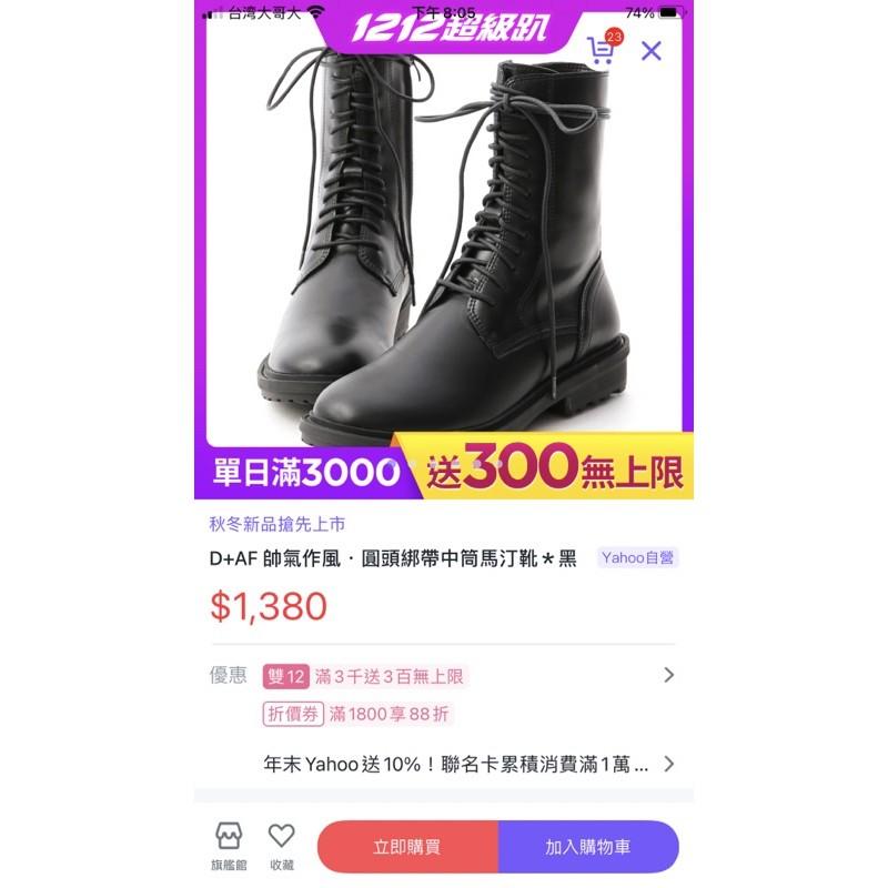 D+AF新軍靴 拉鍊綁帶馬丁靴 39號(24.5適穿)