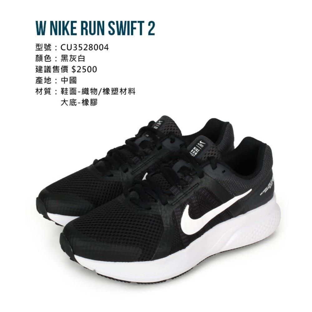 NIKE W RUN SWIFT 2 女休閒慢跑鞋(免運 慢跑 路跑「CU3528004」≡排汗專家≡