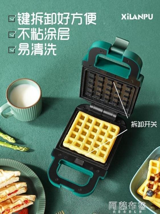 早餐機 西蘭普可定時三明治早餐機家用多功能雙面華夫餅機輕食吐司壓烤機 【簡約家】