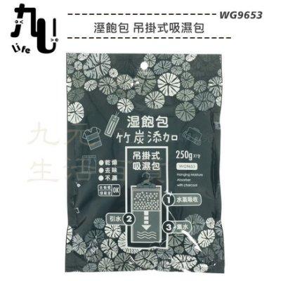 【九元生活百貨】9uLife 吊掛式吸濕包 WG9653 竹炭添加 集水 除濕 除溼 防潮 去味