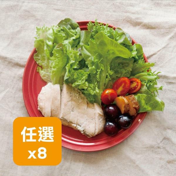 舒肥雞胸肉8包(口味任選) 140g±10%/包