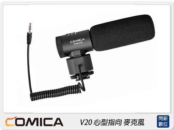 【滿3000現折300+點數10倍回饋】COMICA V20 心型指向 全金屬 超強屏蔽麥克風配防風棉(公司貨)