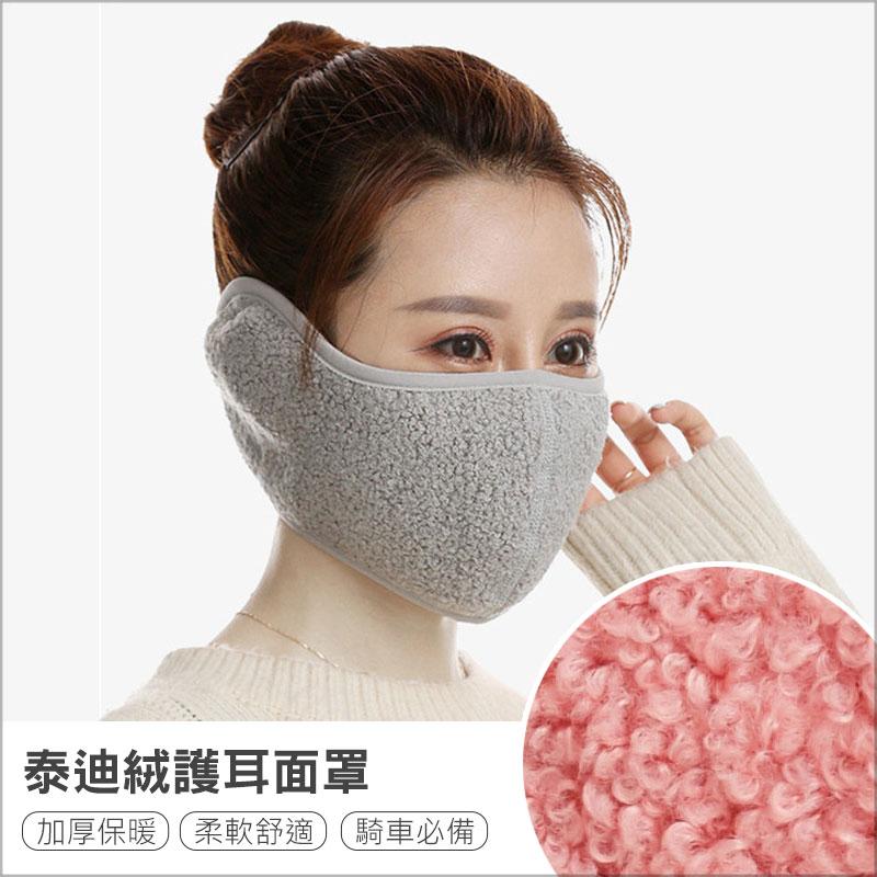 保暖護耳面罩 低溫特報 抗寒必備 保暖必備神器 情侶款 立體剪裁 泰迪絨 騎車保暖 護耳 面罩 4色【NTJ119】-TAIJI-