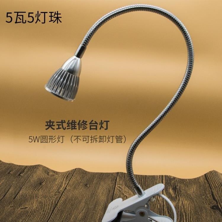 【樂天優選】台燈 手機維修照明台燈 維修台LED強光燈 5W/12W夾子式焊接工作照射燈