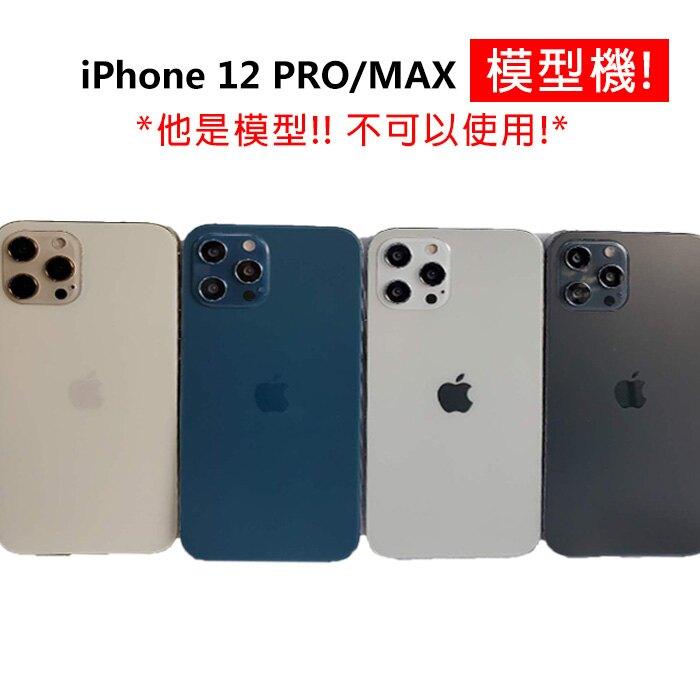 iPhone 12 mini Pro Max超逼真 模型機 APPLE 達米機 展示模型機 樣品模型機 包模 貼鑽 練習機/TIS購物館
