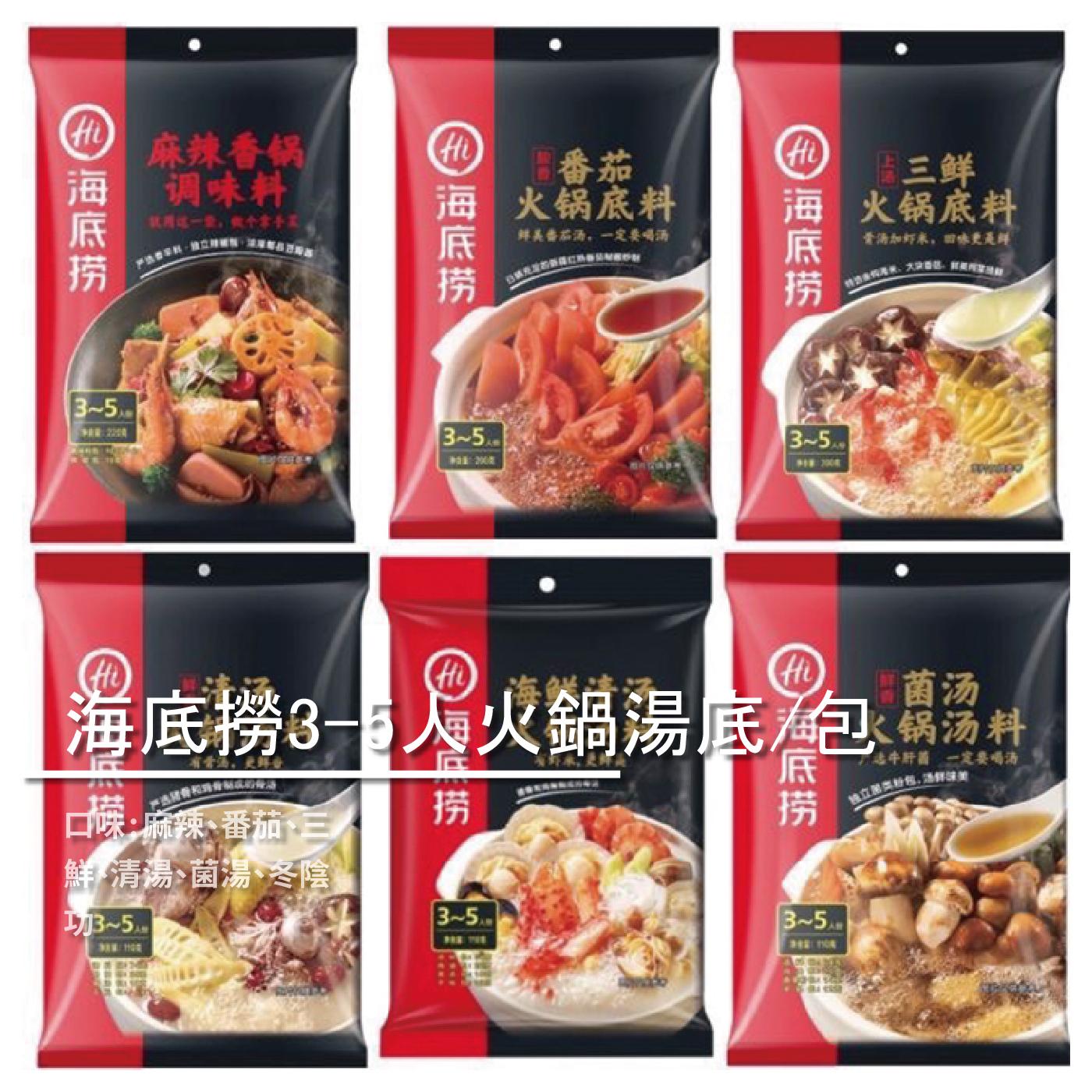 【蟹大盜生鮮市集】海底撈3-5人火鍋湯底 /包