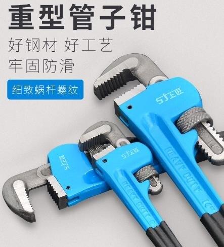 上匠 美式重型管子鉗 水管鉗 圓管鉗 安裝鉗 手虎鉗 管子扳手工具
